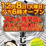 ダブルマックス2号店(2020年12月8日リニューアル・滋賀県)