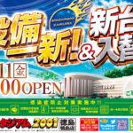 スタジアム2001徳島鴨島店(2020年12月11日リニューアル・徳島県)