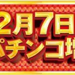 ガイア富士見台南口店(2020年12月7日リニューアル・東京都)