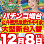 Super D'station立川店(2020年12月8日リニューアル・東京都)