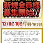 イレブン梅屋敷店(2020年12月11日グランドオープン・東京都)