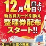 PIA町田 新館(2020年12月17日グランドオープン・東京都)