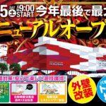 デルパラ7米原店(2020年12月5日リニューアル・鳥取県)