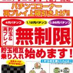 GORILLA南陽店(2020年12月25日リニューアル・山形県)