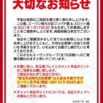 【休業】エーワンスロット館(2021年1月17日休業・大分県)