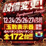 イーグルNo.1知立店(2020年12月24日リニューアル・愛知県)