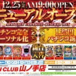 APANCLUB山ノ手店(2020年12月25日リニューアル・愛知県)