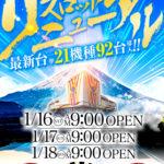 グランドオータ888鳴海店(2021年1月16日リニューアル・愛知県)