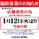 京楽会館 富木島店(近日リニューアル・愛知県)