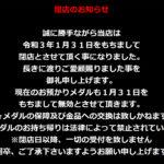 【閉店】アルファ(2021年1月31日閉店・大阪府)