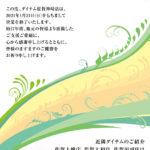 【閉店】ダイナム神埼店(2021年1月31日閉店・佐賀県)