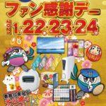 滋賀県遊協、1月22日より「滋賀県パチンコ・パチスロファン感謝デー」を開催