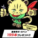 藤商事、ライトミドルスペック推進キャラクターのネーミングキャンペーンを実施