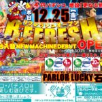 パーラーラッキー石丸店(2020年12月25日リニューアル・福岡県)