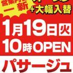 パサージュGT北方(2020年1月19日リニューアル・福岡県)