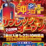 玉屋 太宰府店(2021年1月22日リニューアル・福岡県)