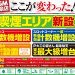 16MGMいわき泉店(2020年12月25日リニューアル・福島県)