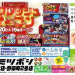 三ッ星野田町2号店(2021年1月20日リニューアル・福島県)