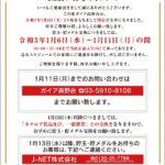 【閉店】ガイア高野台店(2021年1月5日閉店・東京都)