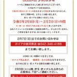 【閉店】ガイア分倍河原店(2021年1月31日閉店・東京都)