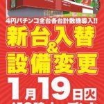 D'station伊勢崎店(2021年1月19日リニューアル・群馬県)