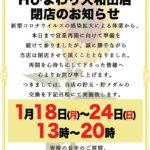 【閉店】Hひまわり大和田店(2021年1月17日閉店・大阪府)