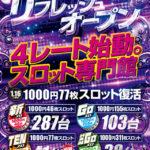 ビッグスロット 北5条店(2021年1月16日リニューアル・北海道)