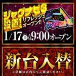 イーグルウイング伏古店(2021年1月17日リニューアル・北海道)