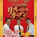 ダイナム苫小牧東店(2021年1月23日リニューアル・北海道)