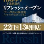プレイランドハッピー千歳駅前店(2021年1月22日リニューアル・北海道)