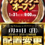 ダイナム石狩店(2021年1月31日リニューアル・北海道)