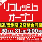 ダイナム室蘭店(2021年1月30日リニューアル・北海道)
