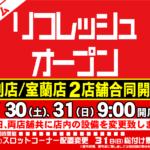 ダイナム登別店(2021年1月30日リニューアル・北海道)
