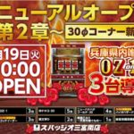 SPAZIO三宮南店(2021年1月19日リニューアル・兵庫県)