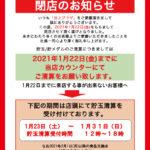 【閉店】池上プラザ(2021年1月22日閉店・東京都)