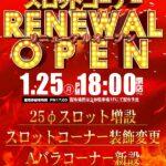 DSG ARENA 七尾(2021年1月25日リニューアル・石川県)