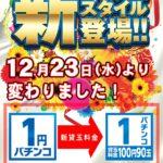 ダイナム観音寺店(2020年12月23日リニューアル・香川県)