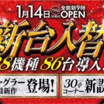 スーパーパオアイゼン(2021年1月14日リニューアル・香川県)
