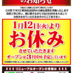 T-MAX新栄店(近日リニューアル・鹿児島県)