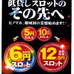ヒノマル向ヶ丘遊園店(2021年1月5日リニューアル・神奈川県)
