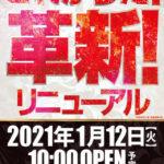 新!ガーデン座間(2021年1月12日リニューアル・神奈川県)