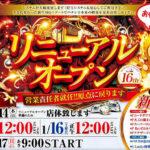 MQ(三益球殿) 藤沢店(2021年1月15日リニューアル・神奈川県)