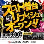 ジャパンニューアルファ 綾瀬店(2021年1月18日リニューアル・神奈川県)
