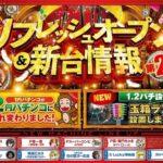 MQ(三益球殿) 大井松田店(2021年1月12日リニューアル・神奈川県)