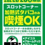 MONOS川崎(2021年1月26日リニューアル・神奈川県)