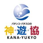 神奈川県遊協、パチンコ店の時短営業について「地域の実情に応じて個別判断とする」