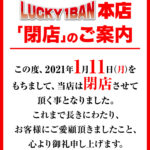 【閉店】ラッキー1番本店(2021年1月11日閉店・兵庫県)