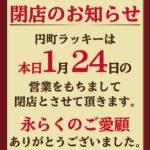 【閉店】円町ラッキー(2021年1月24日閉店・京都府)