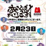 【閉店】マルハン苫小牧店(2021年2月23日閉店・北海道)
