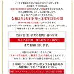 【閉店】ガイア小田原店(2021年1月31日閉店・神奈川)